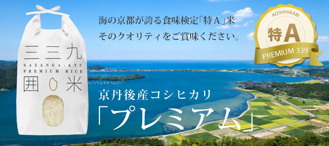 「海の京都」京丹後産こしひかり