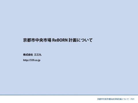 thumbnail of kyoto_reborn_339
