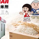 夢のコラボ「YANMAR×三三九」コイン精米所設置スタート