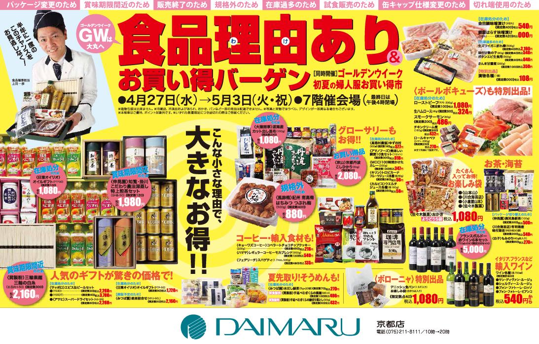 daimaru_20160427-01