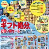 8/17より大丸京都店お買得セールに三三九京漬物を出展します