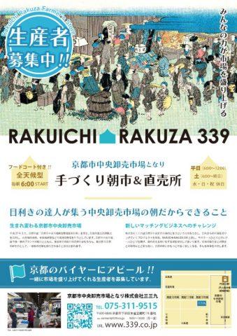 rakuichi_flyerのサムネイル