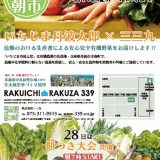 rakuichi_nenmatsu_flyerのサムネイル