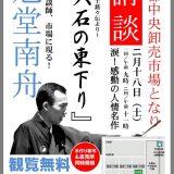 次回「びんじょう市」は2/18です。旭堂南舟さん「上方講談」