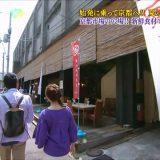BBQコート339 - 大阪テレビ「おとな旅あるき旅」にてご