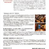 191209_MadogiwaCafe_compressedのサムネイル
