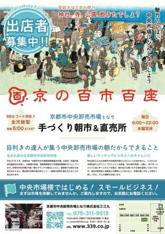 rakuichi_flyer_2020のサムネイル